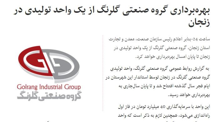 بهرهبرداری گروه صنعتی گلرنگ از یک واحد تولیدی در زنجان