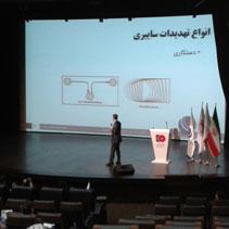 برگزاری سمینار امنیت اطلاعات