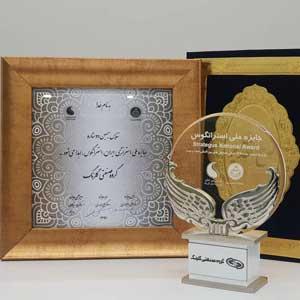 دریافت تندیس اولین جایزه