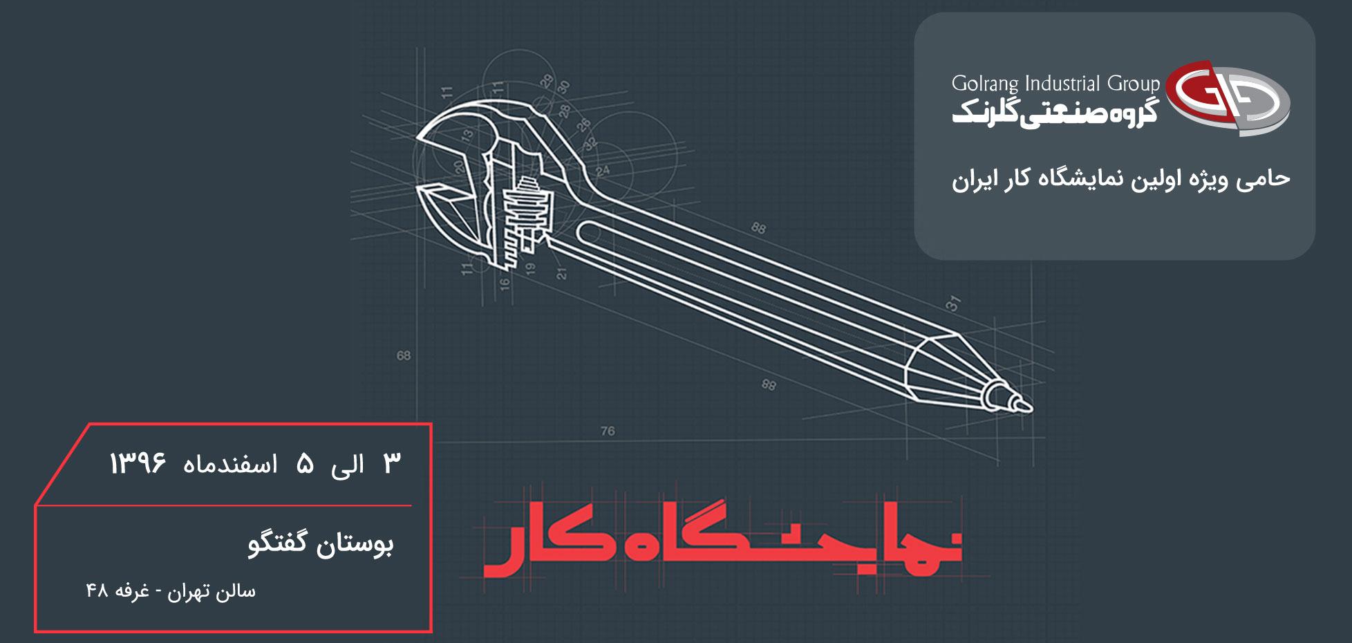 گلرنگ حامی ویژه نمایشگاه کار ایران