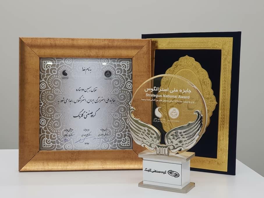 دریافت تندیس اولین جایزه ملی استراتژی ایران توسط گروه صنعتی گلرنگ