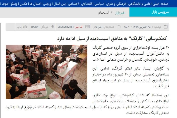 انعکاس خبر اهدای ۲۰ هزار بسته نوشتافزاری به دانشآموزان آسیبدیده از سیل در رسانهها