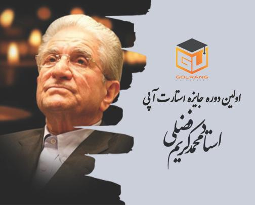 برگزاری اولین دورهی جایزه استارت آپی استاد محمد کریم فضلی