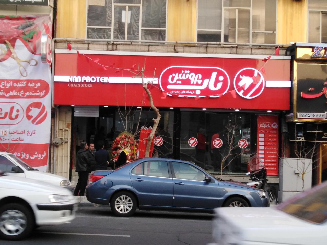 افتتاح ششمین فروشگاه از فروشگاههای زنجیرهای ناب پروتئین