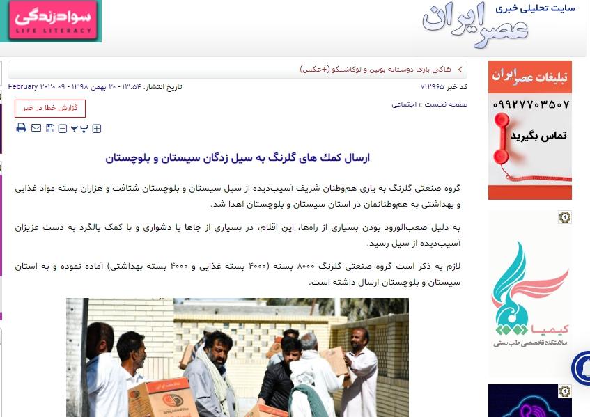 انعکاس خبر یاریرسانی گروه صنعتی گلرنگ به هموطنان آسیبدیده از سیل سیستان و بلوچستان در رسانهها