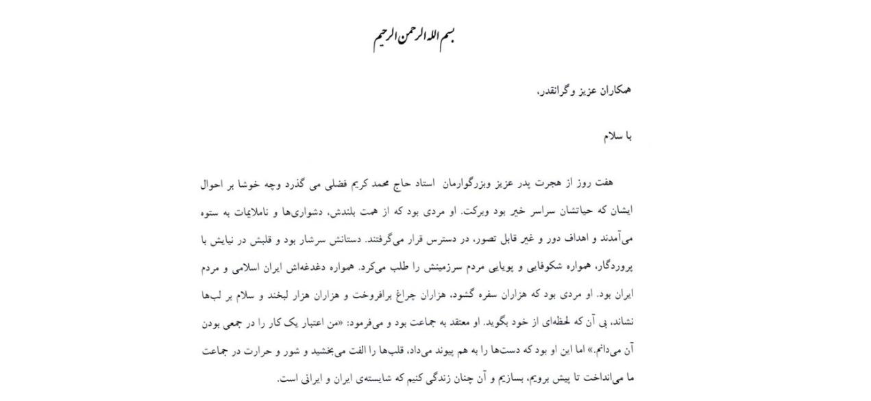 پیام مدیر عامل گروه صنعتی گلرنگ به مناسبت هفتمین روز درگذشت استاد حاج محمد کریم فضلی